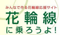 列車の旅彩発見 花輪線 十和田八幡平四季彩ライン