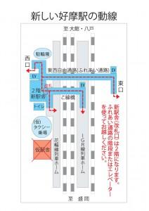好摩駅構内の平面図