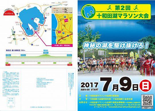 十和田湖マラソン