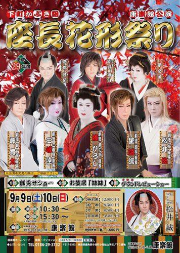 下町かぶき組 康楽館公演 座長花形祭り