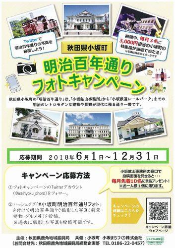 明治百年通りフォトキャンペーン(6/1~12/31)
