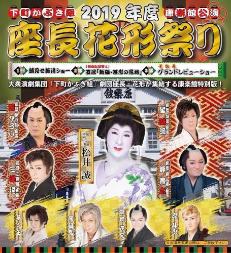 下町かぶき組 座長花形祭り2019のチラシ