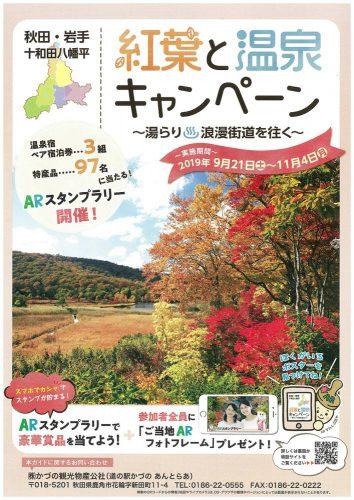 紅葉と温泉キャンペーンのチラシ