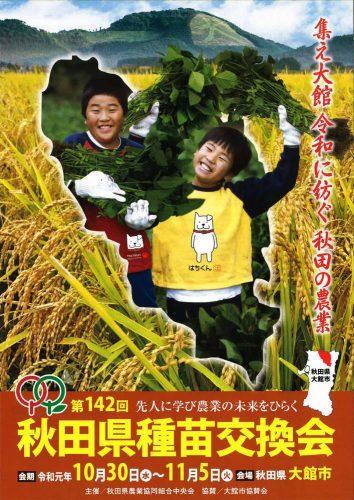 第142回秋田県種苗交換会チラシ